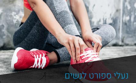 נעלי ספורט לנשים - לינק