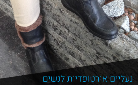 נעליים אורטופדיות לנשים - לינק