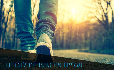 נעליים אורטופדיות לגברים - לינק
