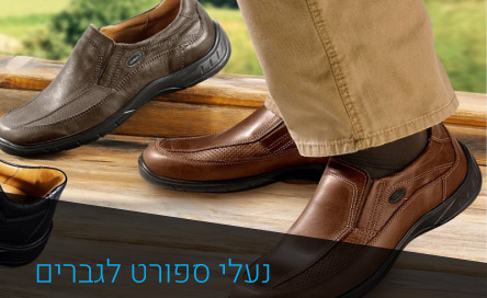 נעלי ספורט לגברים - לינק