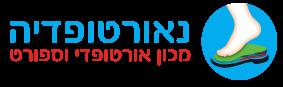 נאורטופדיה Logo